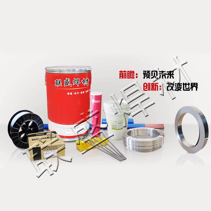 镍基焊条系列